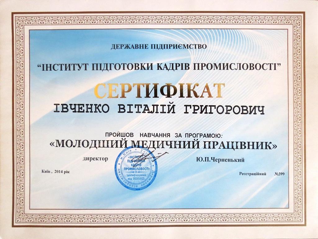 Сертификат дома престарелых дома престарелых в одесской обл