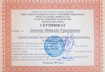Спортивный массаж | Сертификат