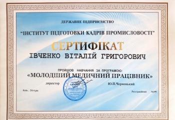 Мед. работник | Сертификат