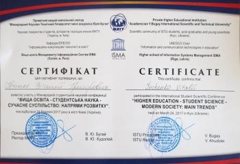 Медицинская конференция | Сертификат