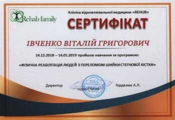 Уход и реабилитация | Сертификат